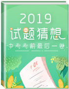2019年最新最强钱柜官网中考试题猜想最后一卷