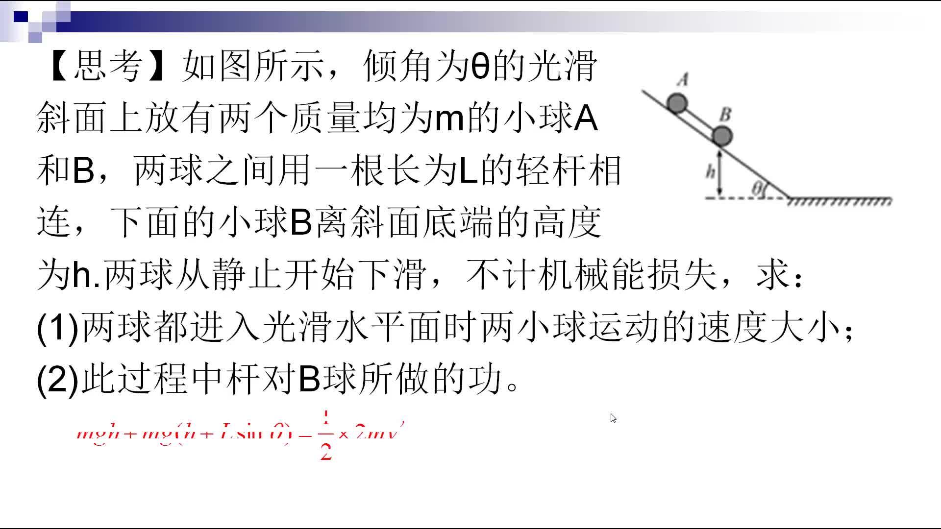 人教版高中物理必修二 机械能守恒定律7.8轻杆,小球,光滑斜面(机械能守恒定律难点辨析)-视频微课堂