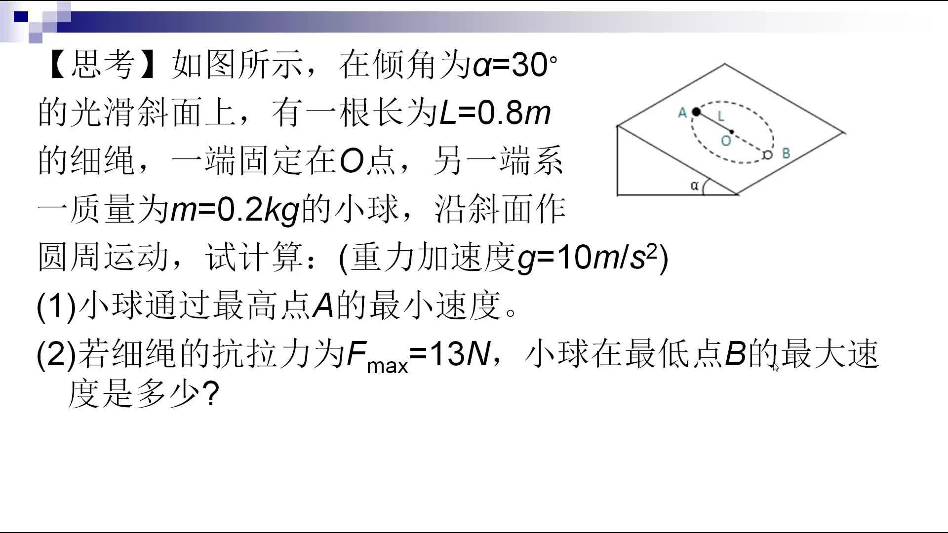 人教版高中物理必修二 曲线运动5.7生活中的圆周运动小球在斜面上做圆周运动(圆周运动难点辨析)-视频微课堂