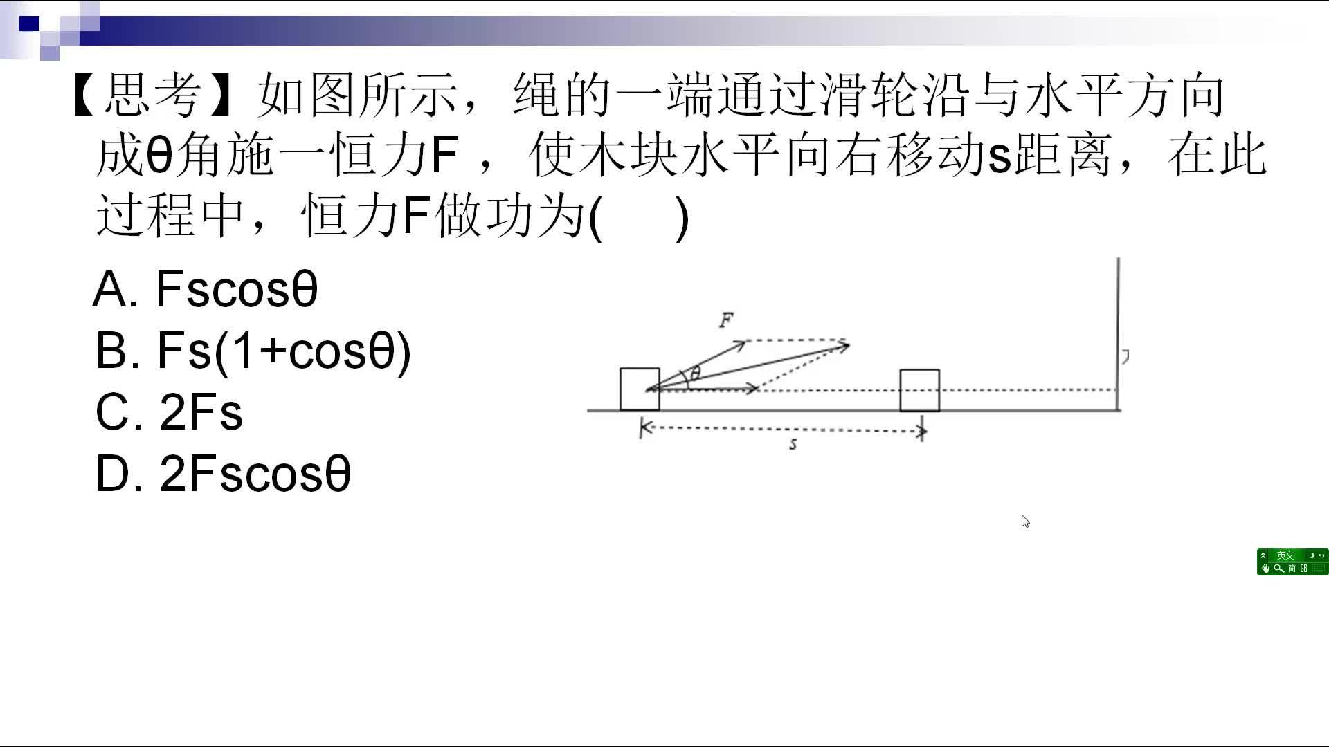 人教版高中物理必修二 机械能守恒定律7.1物体的位移与力的作用点的位移(机械能守恒定律难点辨析)-视频微课堂