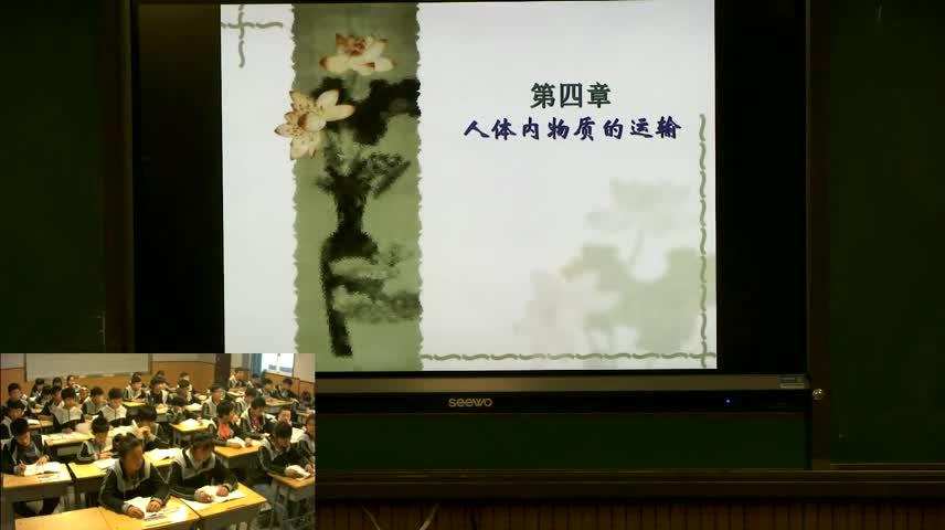 人教版 七年級生物下冊 第四單元 第四章 第一節 流動的組織-血液2-視頻名師示范課