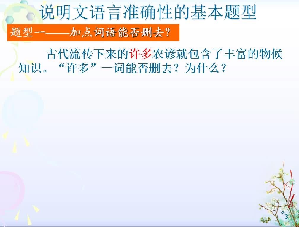 人教版 八年级钱柜手机网页版下册 5.大自然的语言 说明文阅读之语言的准确性-视频微课堂