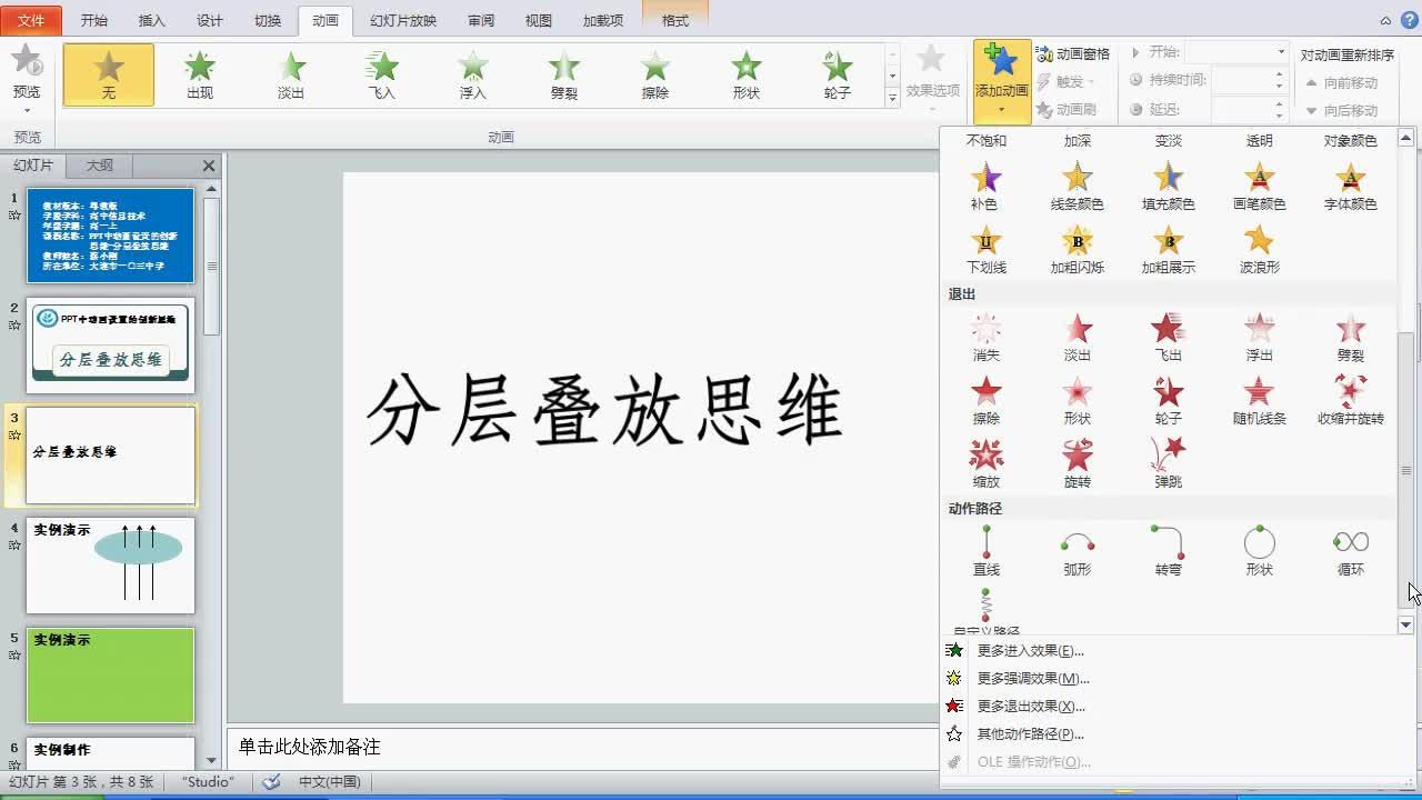 粤教版 高一信息技术上册 PPT中动画设置的创新思维-分层叠放思维-视频微课堂