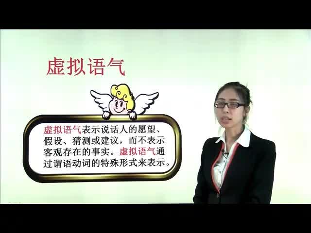 外研版英语 if虚拟条件句Subjunctive Mood-视频名师示范课