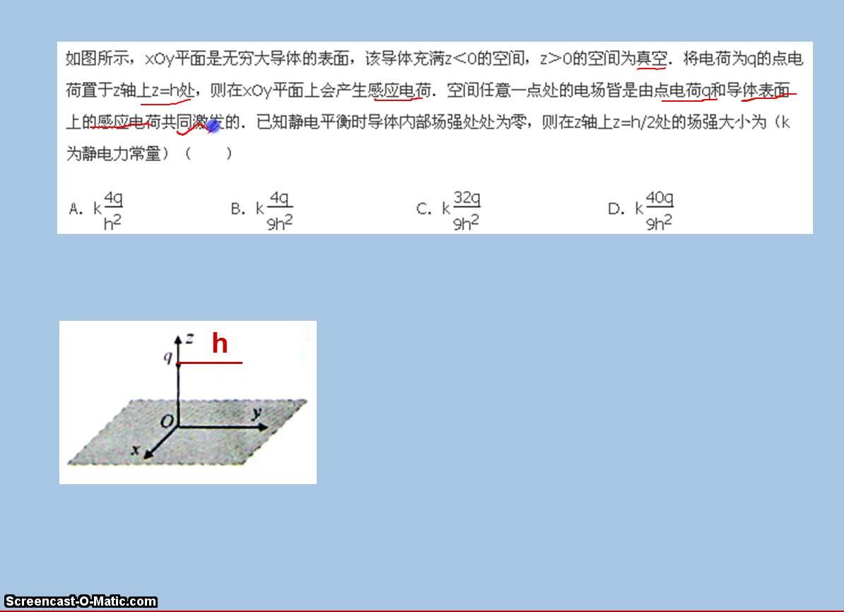 人教版高中物理 电场与磁场 2013安徽高考选择20题(涉电场)-视频微课堂