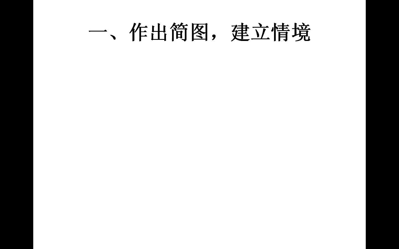 高考理科综合:2015辽宁理综20题解法分析-视频微课堂