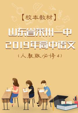 【校本教材】山东省莱州一中2019年高中语文(人教版必修4)