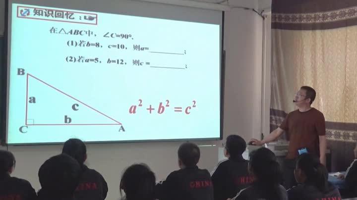 华师大版 八年级数学上册  第二课时勾股定理应用-视频公开课