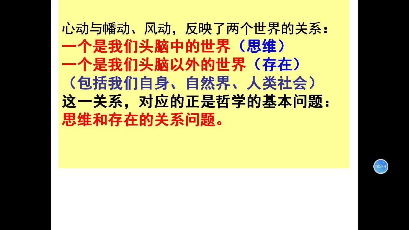 人教版 高二政治必修4 第一單元 第二課 第一框 哲學的基本問題-視頻微課堂