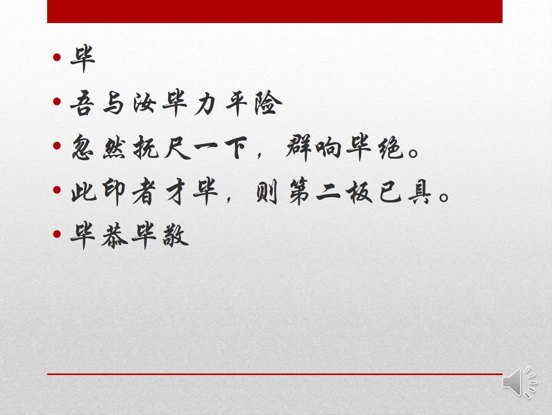 人教版 初三语文 中考复习:从语义引申趣解文言一词多义 ——以毕为例-视频微课堂