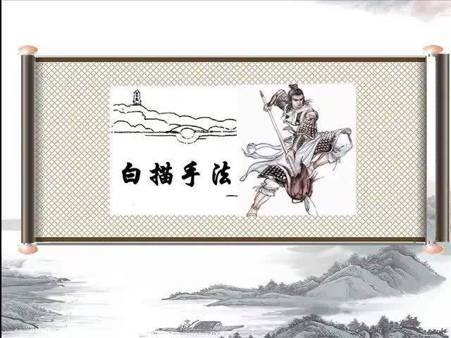 """人美版 九年级美术下册:""""白描""""为文章添彩-视频微课堂"""