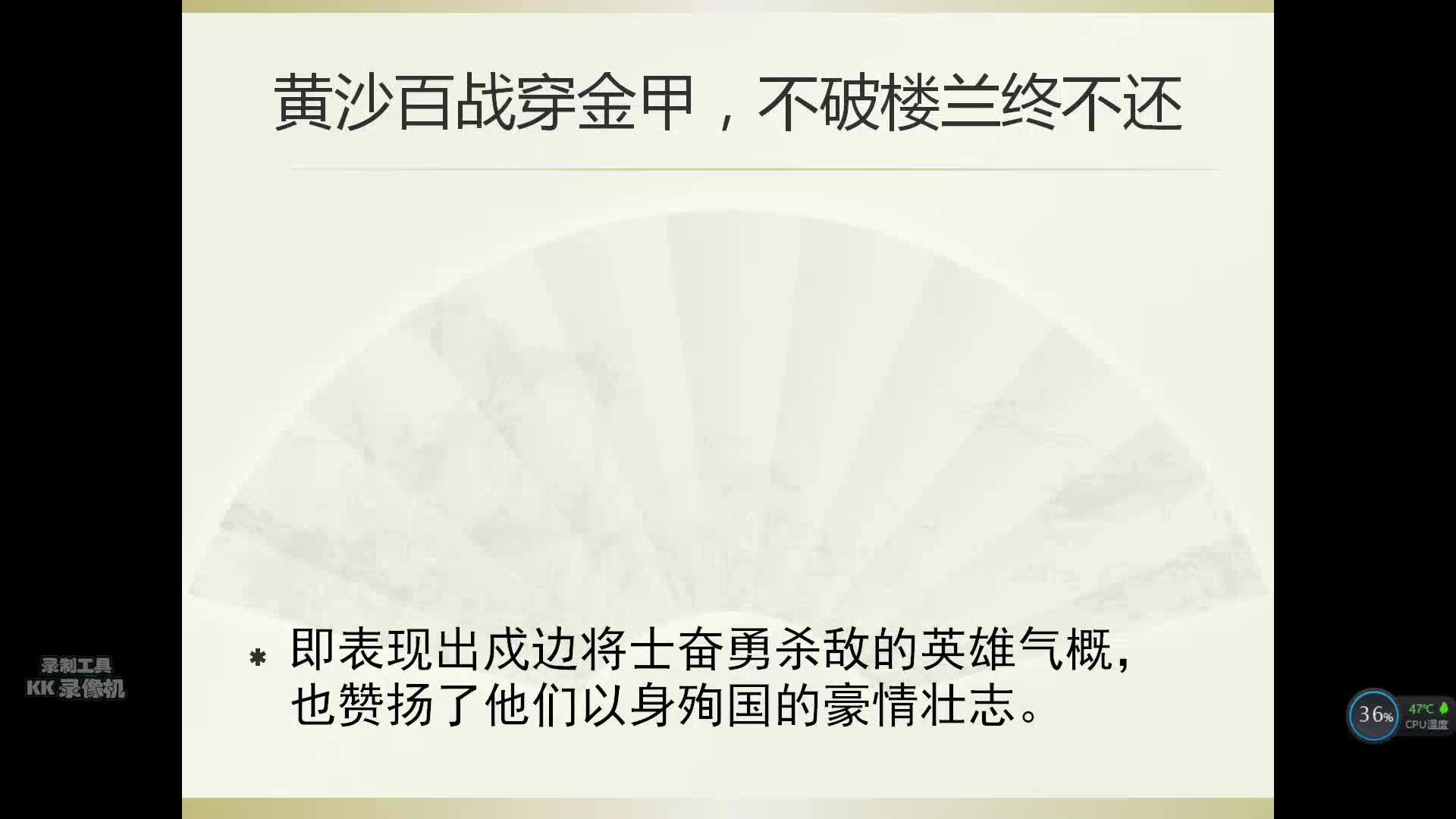 部编版 七年级语文下册:边塞诗的鉴赏方法-视频微课堂