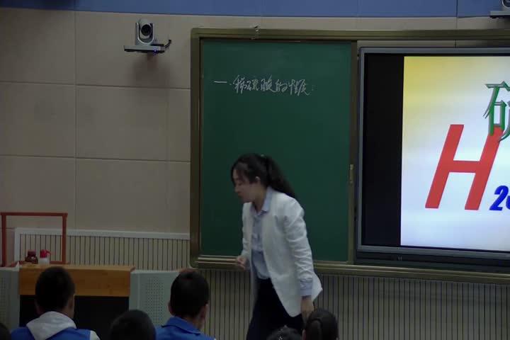 人教版 高一化学必修一 第四章 第四节 第2课时:硫酸-马敏慧-视频公开课