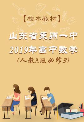 【校本教材】山东省莱州一中2019年高中数学(人教A版必修3)