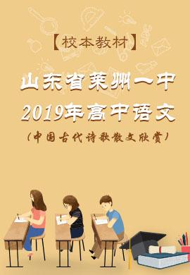 【校本教材】山东省莱州一中2019年高中语文(中国古代诗歌散文欣赏)
