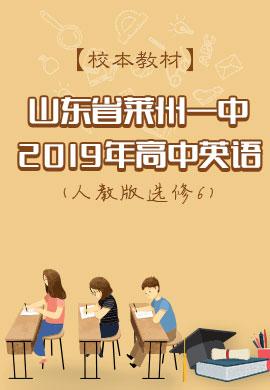 【校本教材】山东省莱州一中2019年高中英语(外研版选修6)