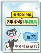 2年中考1年模拟备战2019年中考语文精品系列