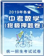 2019年全国普通高等院校统一招生考试数学试卷(终极押题卷)