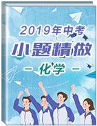 2019年最新最强钱柜官网中考化学小题精做系列
