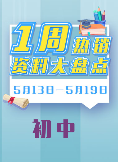 2019初中一周热销资料大盘点(5月13日-5月19日)
