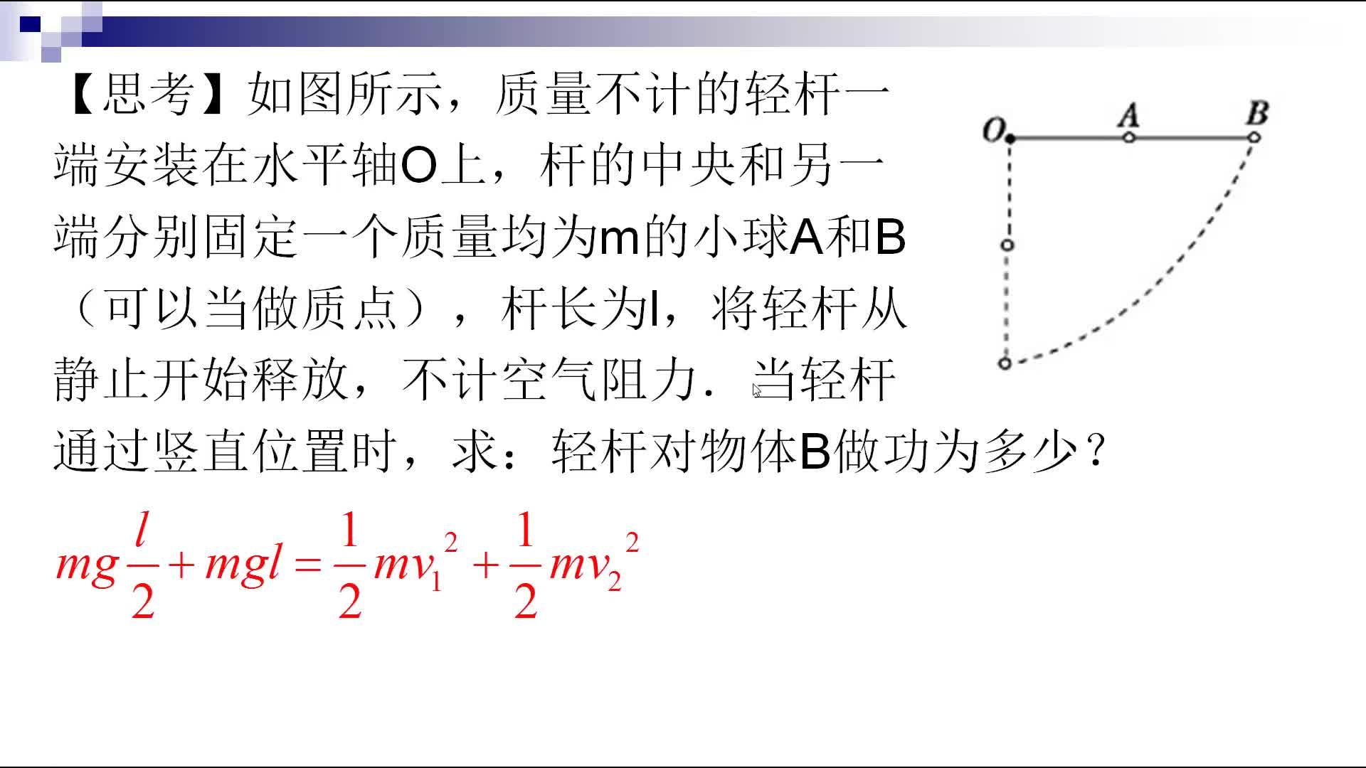 人教版高中物理必修二  第七章机械能守恒定律-杆对两端物体做功(机械能守恒定律难点辨析)(视频微课堂)