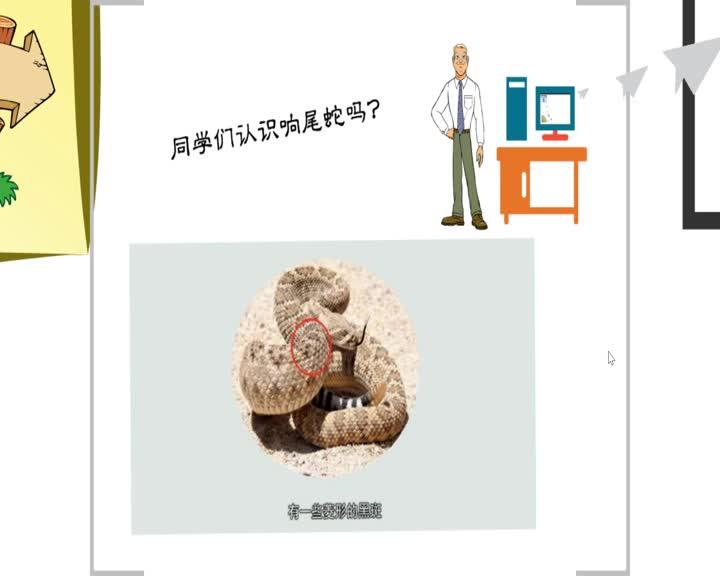 北師大版生物七年級上冊1.2.2生物學研究基本方法 視頻