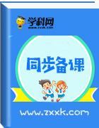 2019-2020版地理同步新導學案魯教必修3(課件+講義+精練)