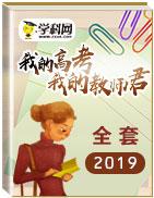2019年最新期刊类精品:我的高考,我的教师君!