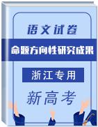 新高考命题方向性研究成果语文试卷(浙江专用)