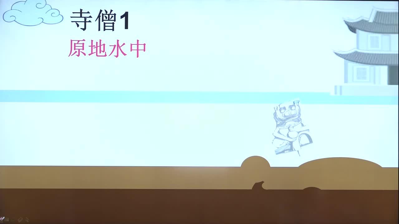 6.24.2 河中石獸2(視頻)-【慕聯】初中完全同步系列新編人教版(部編版)語文七年級下冊