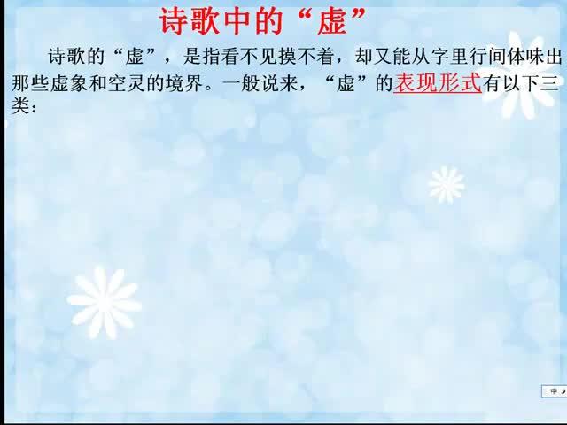 粤教版 高二语文专项复习:诗歌鉴赏之虚实结合 胡阿荣-视频微课堂