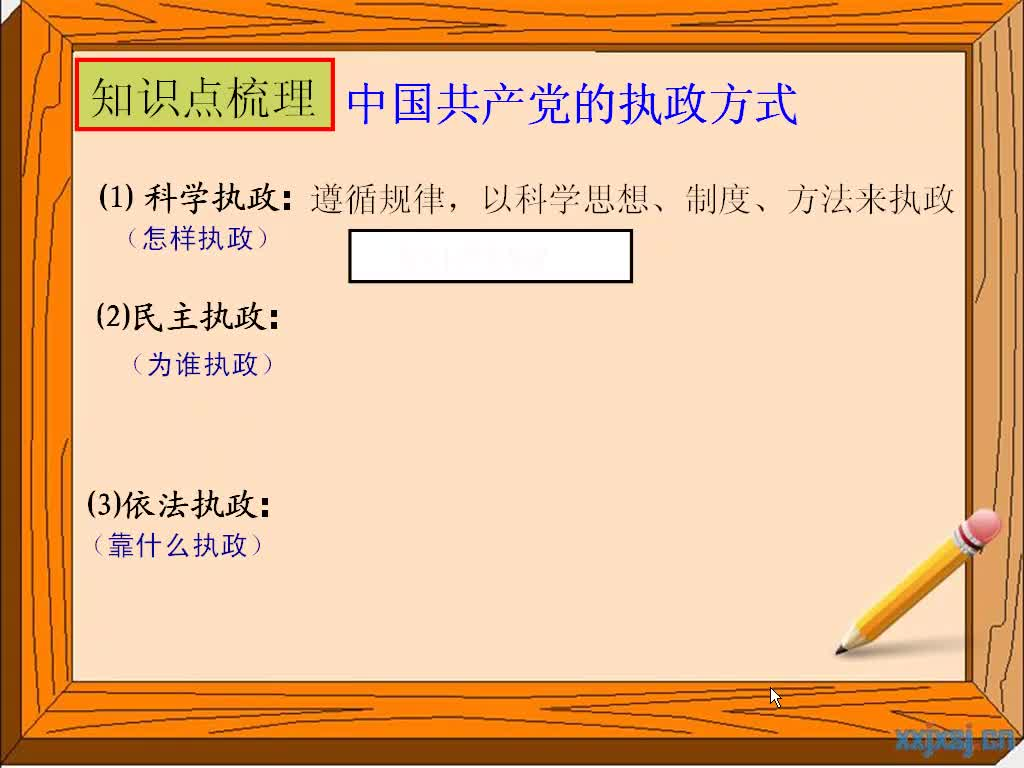 人教版 高一政治必修二 6.1 中国共产党的执政方式-视频微课堂