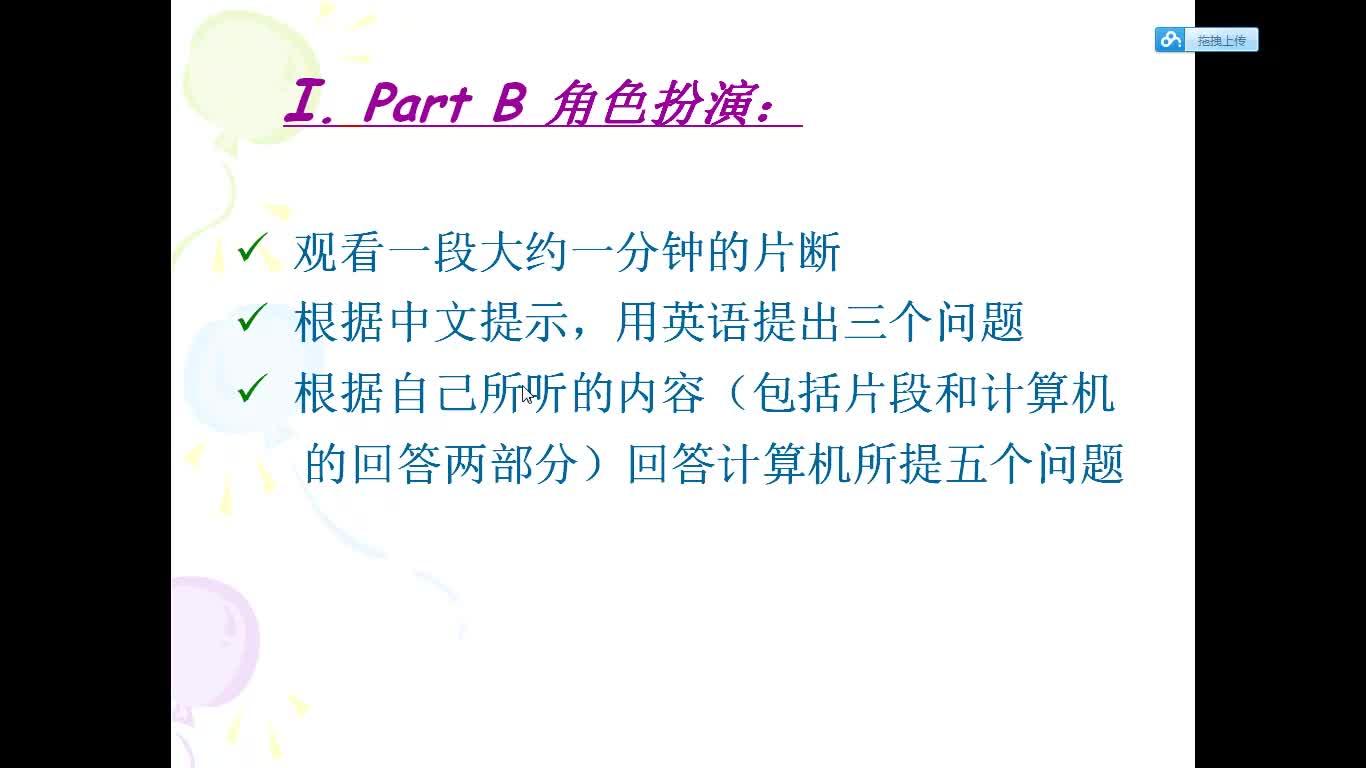 人教版  高二英语 专题技巧 :英语听说训练——Part B 角色扮演(3问5答)训练技巧探讨 -视频微课堂