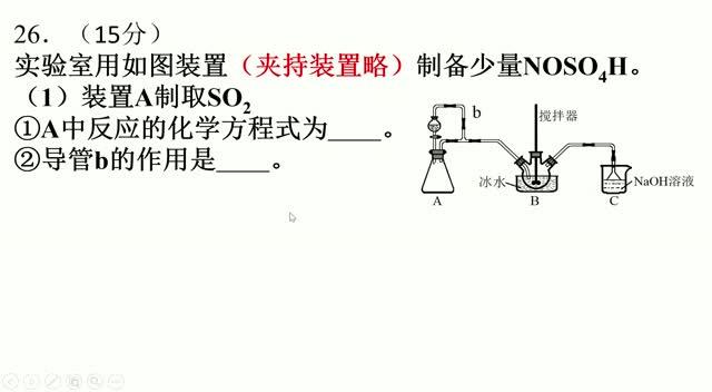 苏教版 高中化学:2019年泉州市质检理综26题解题分析-视频微课堂