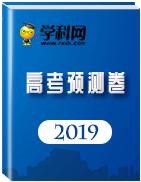 2019年最新最强钱柜官网普通高等学校招生全国统一考试 冲刺预测卷