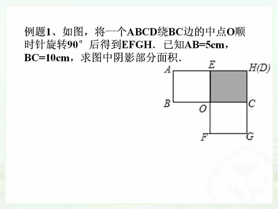 八年級數學:多種視角下的矩形-多種視角下的矩形-旋轉變換下的矩形-視頻微課堂