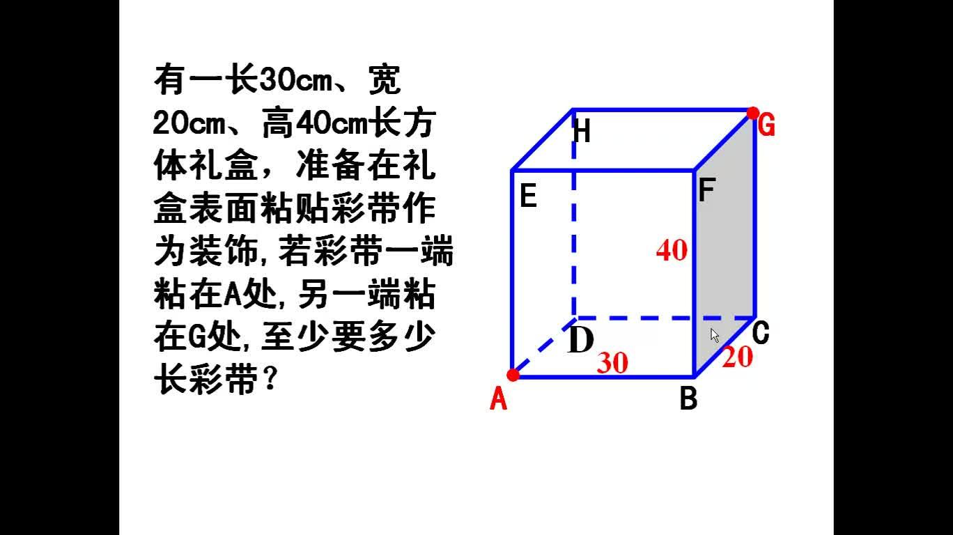 八年級數學:多種視角下的矩形-多種視角下的矩形-矩形為側面展開圖的最短問題的探究-視頻微課堂
