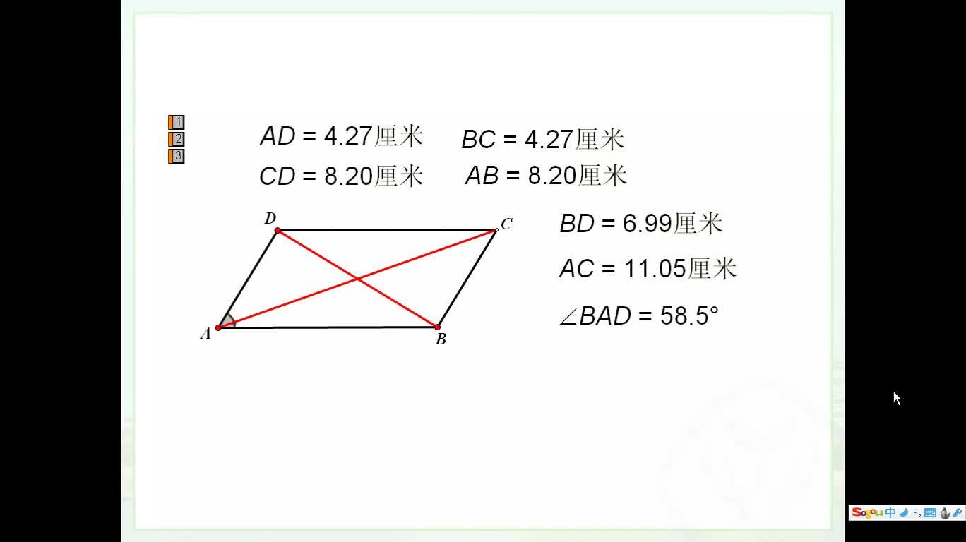 八年级数学:多种视角下的矩形-多种视角下的矩形-矩形的判定-视频微课堂