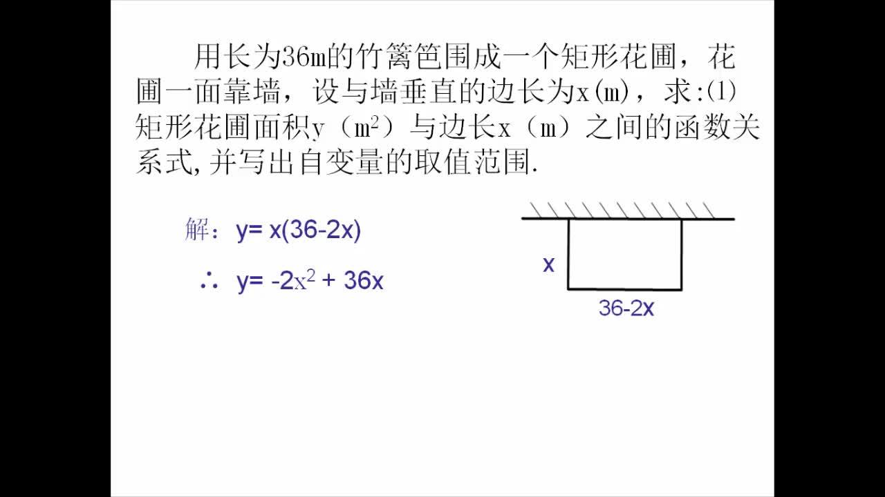 八年級數學:多種視角下的矩形-多種視角下的矩形-二次函數與矩形-視頻微課堂