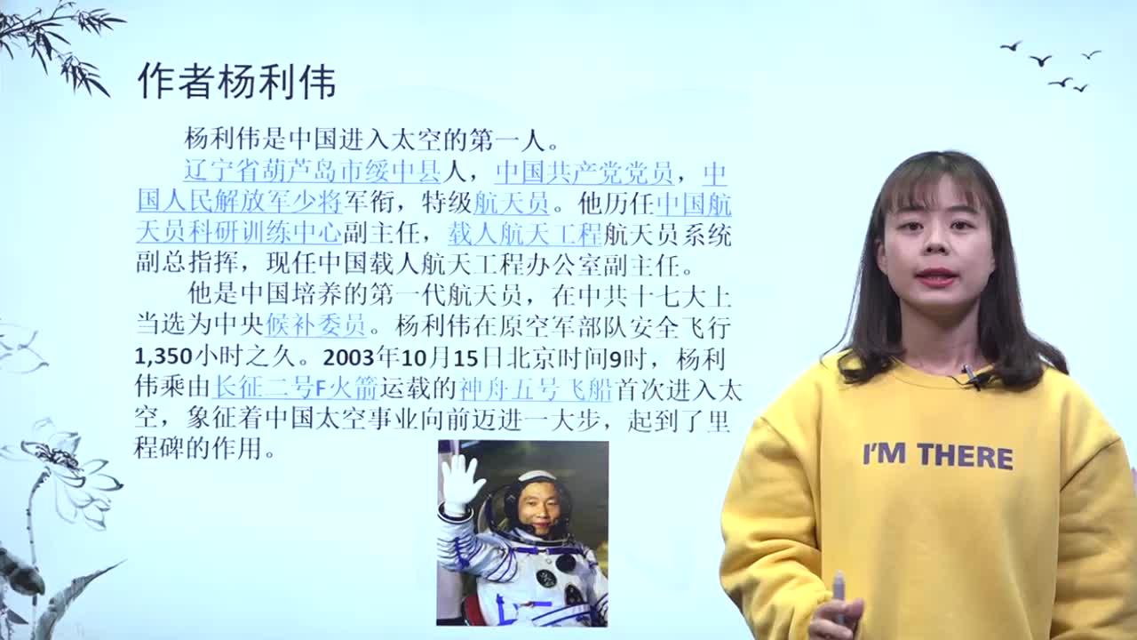 6.22.1 太空一日(视频)-【慕联】初中完全同步系列新编人教版(部编版)语文七年级下册