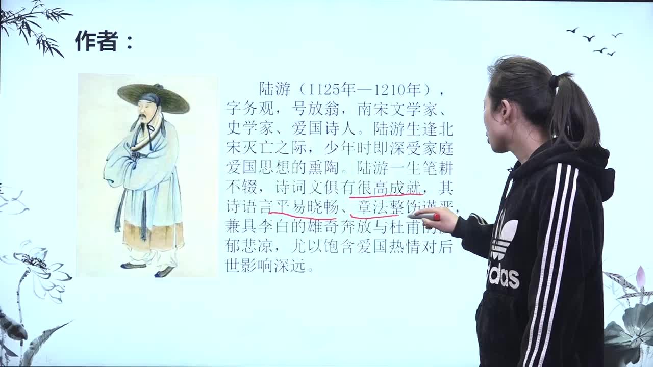 5.20.4 游山西村(视频)-【慕联】初中完全同步系列新编人教版(部编版)语文七年级下册