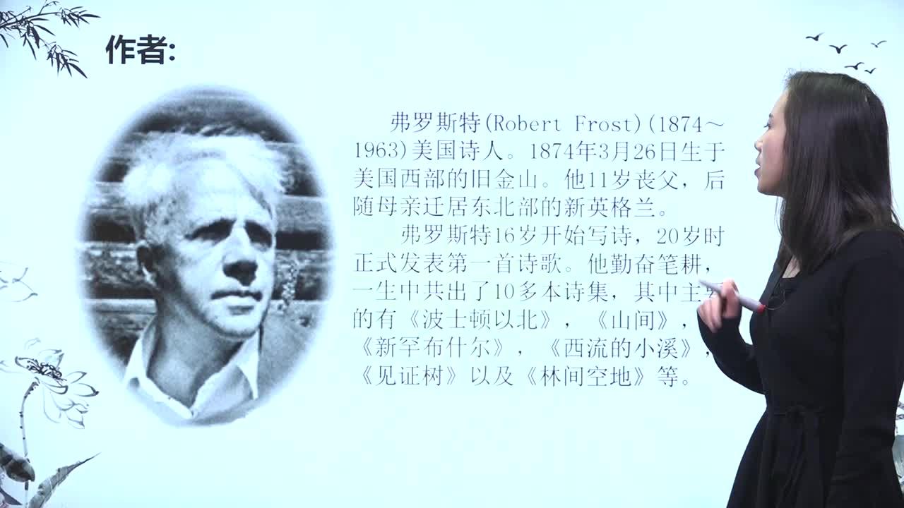 5.19.2 未选择的路(视频)-【慕联】初中完全同步系列新编人教版(部编版)语文七年级下册