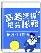 2019年最新最强钱柜官网高考终极抢分秘籍系列