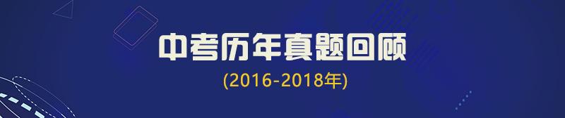 冲刺2019中考历年真题回顾(2016-2018年中考真题)