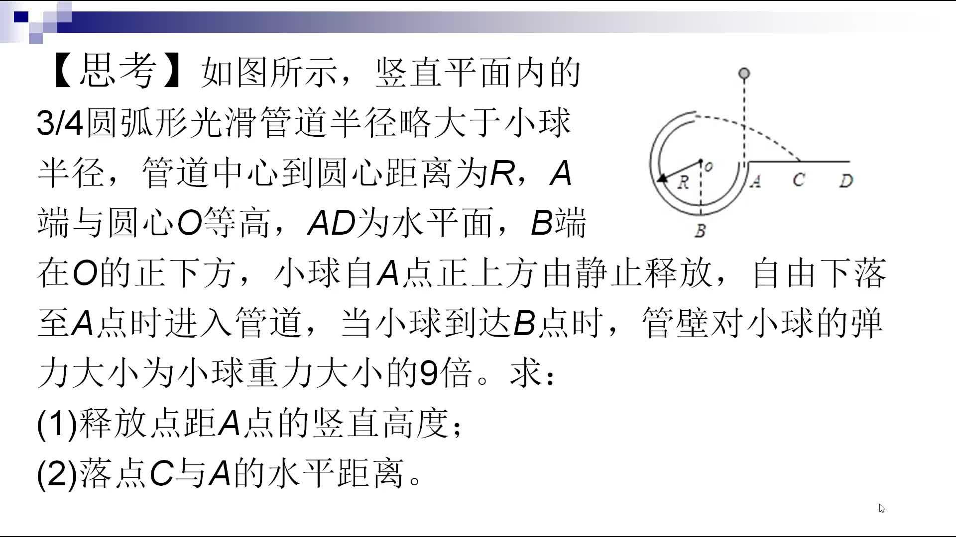 人教版高中物理必修二 第七章 机械能守恒定律-小球的三种运动(机械能守恒定律难点辨析)(视频微课堂)