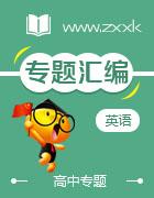 北京市2019届中考英语模拟试卷五大考点汇编