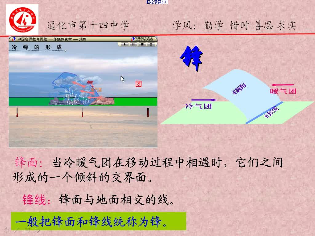 高一地理:冷鋒與暖鋒-視頻微課堂