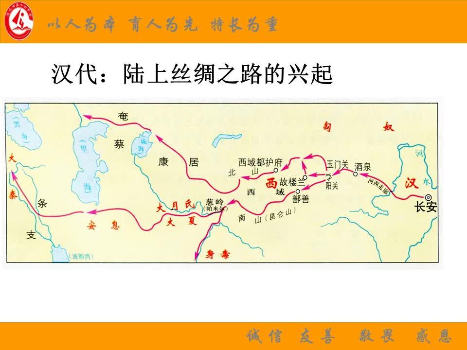 高考历史复习:中国古代对外贸易-丝绸之路的兴衰-视频微课堂