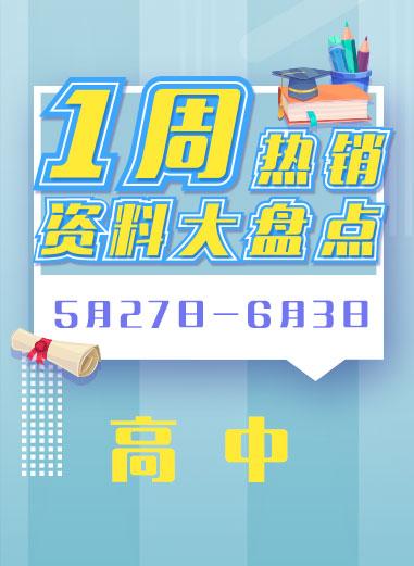 2019高中一周热销资料大盘点(5月27日-6月3日)