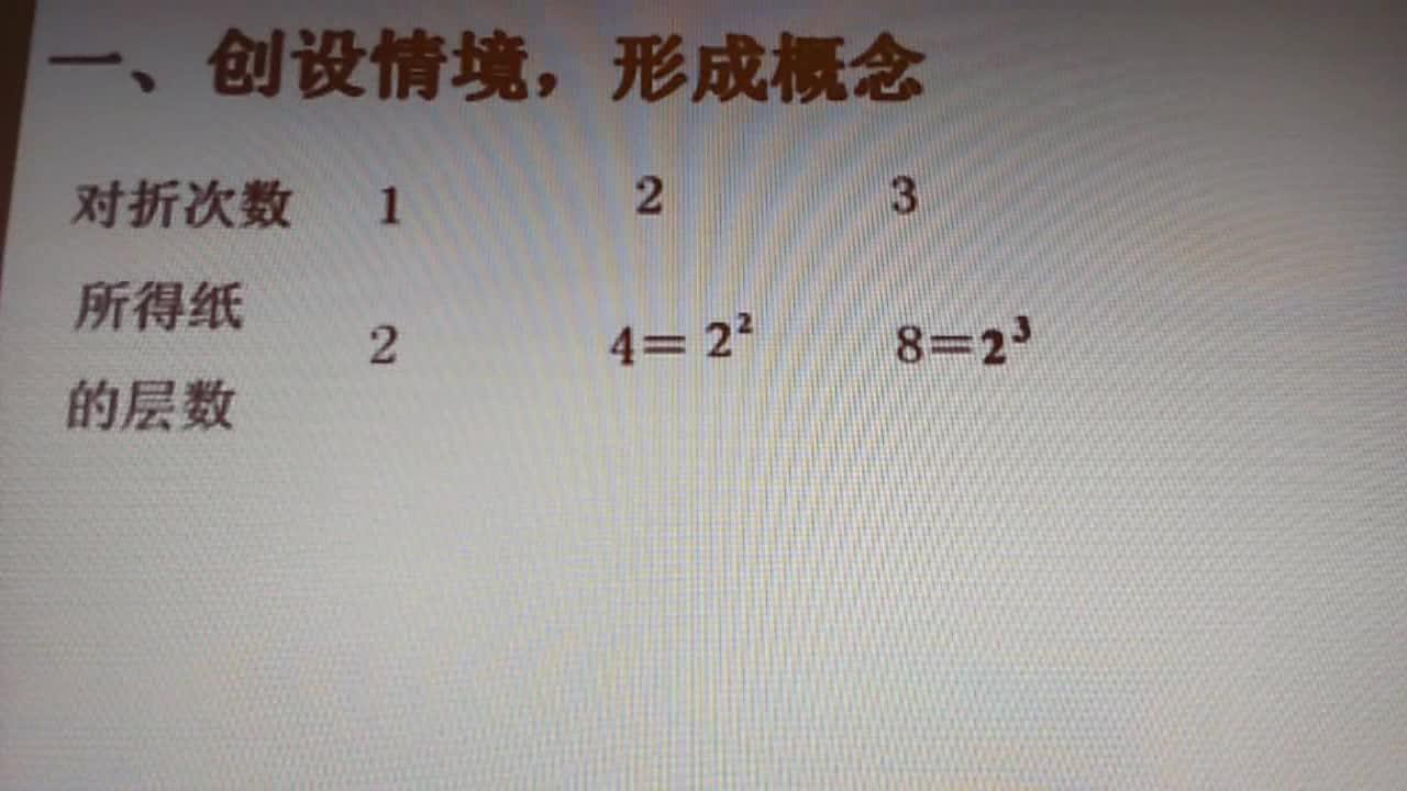 高一数学必修一  2.1指数函数的图像和性质-视频微课堂